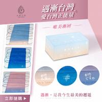 水舞生醫 遇漸台灣醫療口罩 (30入/盒) 唯美漸層|三款漸層色|台灣製造|雙鋼印| 台灣加油正能量