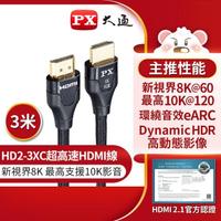 【PX大通-】HD2-3XC 8K認證HDMI線3公尺 HDMI 2.1版公對公影音傳輸線 編織網 防疫 電競(10K@120)