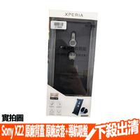 Sony XZ2 原廠背蓋 原廠皮套+導航吸盤 手機導航套裝組