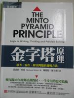 【書寶二手書T1/語言學習_DVS】金字塔原理_芭芭拉.明托