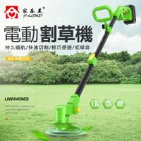 電動割草機小型家用除草機(110v充電式手持鋰電G12)