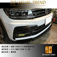 【大眾視覺潮流精品】福斯 VW TIGUAN R-LINE 前下巴 ABS 亮黑烤漆