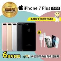 【Apple 蘋果】福利品 iPhone 7 Plus 128GB(原廠配件+保固6個月)