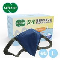 【安星】醫療級3D立體口罩 深藍色50入盒裝 L