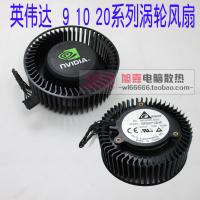 NVIDIA公版GTX 1080Ti/1080/1070ti/1070/1060/1050 顯卡風扇渦輪
