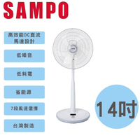 【SAMPO 聲寶】14吋 7段速微電腦遙控DC直流電風扇(SK-FD14DR)