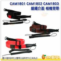 Cam-in CAM1801 CAM1802 CAM1803 CAM1805 CAM1807 公司貨 可調式相機背帶 細繩 織帶 肩背帶 相機 單眼 微單 細繩介面 適合 LX7 S100 RX100 GX7 J5 M3 A5100 RX100M6 camin