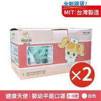 健康天使 醫療級平面口罩 X2盒 (兒童/嬰幼) 【富康活力藥局】
