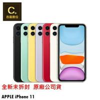 Apple iPhone 11 64G 6.1吋 空機【吉盈數位商城】歡迎詢問免卡分期