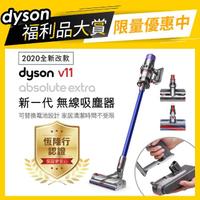 【dyson 戴森】V11 SV15 Absolute extra 無線吸塵器 雙主吸頭旗艦款(限量福利品)