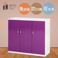 【艾蜜莉的家】3.2尺塑鋼三門鞋櫃(緩衝油壓門片)