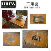[阿爾卑斯戶外] UNRV 三用桌 圍爐桌 EB0026