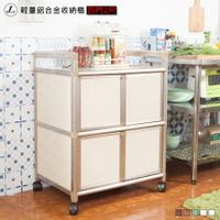 輕量鋁合金收納櫃[四門2尺] 鋁櫃 廚房櫃 收納櫃 電器架 活動櫃 鋁合金櫃【JL精品工坊】