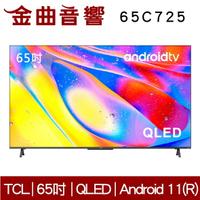 TCL 65C725 65吋 QLED 量子 智能連網 C725 液晶 顯示器 電視 2021 | 金曲音響