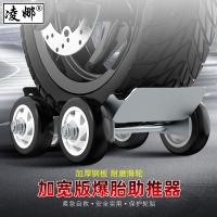 電動車三輪車貨車拖車神器爆胎挪車神器加寬移車器自救癟胎助推器