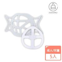 3D立體防悶透氣網狀口罩支架-5入組(台灣製造/防疫商品/肺炎防疫/口罩隔離/可水洗)