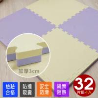 【Abuns】彩漾激厚3CM雙色大巧拼地墊-附贈邊條(32片裝-適用4坪)