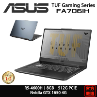 ASUS 華碩 TUF FA706 FA706IH-0141A4600H R5/8G/1650/17吋/灰 電競筆電