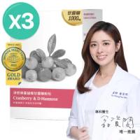 【大研生醫】淨密樂蔓越莓甘露糖粉包3入組-24H超效私密保養(24包/盒)