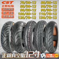 【嚴選熱賣】正新輪胎70\/80\/90\/110\/120\/130\/90-12真空胎電動車踏板摩托車外胎