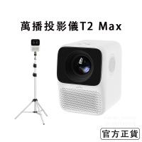 小米有品 萬播投影儀T2 Max【國際版】智慧投影機 1080P物理分辨率 16G大內存 支持側投【官方正貨 保固1年】
