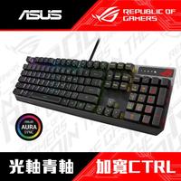 【ASUS 華碩】ROG STRIX SCOPE RX BL 藍軸 有線電競鍵盤