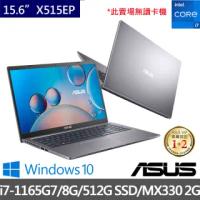 【ASUS 華碩】X515EP 15.6吋i7獨顯窄邊框輕薄筆電(i7-1165G7/8G/512G PCIe SSD/MX330 2G/W10)