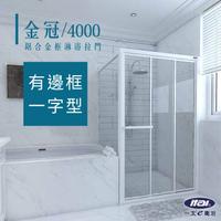 拆裝及門檻費用另計【ITAI 一太】金冠4000 白框淋浴拉門 (強化玻璃/ps版) 有框淋浴拉門 浴室拉門 淋浴間 乾濕分離