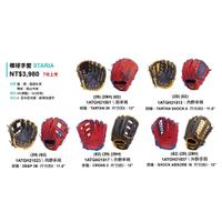 硬式 MIZUNO 外野手套 內野手套 投手手套 美津濃 棒球手套 壘球手套 棒球 壘球 投手 野手 手套 內野 外野