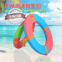 【八折】救生圈 游泳圈成人加厚免充氣EVA加厚浮圈兒童泳圈大人泡沫實心救生圈