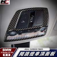 真碳纖維 寶馬 BMW 閱讀燈 卡夢 大燈 卡夢框 5系 F10 F11 F25 卡夢貼 X4 X3 碳纖維 貼 內裝