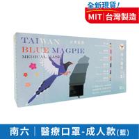 南六 醫療級成人口罩 (素面-曜石黑) - 1盒/30入【富康活力藥局】