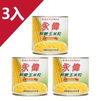 【廣達香】永偉玉米粒-3入