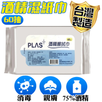 PLAS 酒精濕紙巾 60抽 酒精擦 內含75%酒精 MIT台灣製造 濕巾 濕紙巾 紙巾 乾洗手 外出必備《DA量販店
