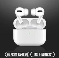 現貨 充電倉 藍芽耳機高低音單耳雙耳無線藍芽非蘋果 AirPods Pro   中秋節免運