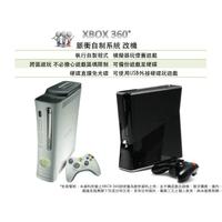 XBOX360改機服務