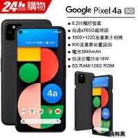 Google Pixel 4a 5G版 6G/128G(空機)全新未拆封原廠公司貨