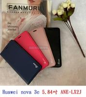 【真皮吸合皮套】Huawei nova 3e 5.84吋 ANE-LX2J 隱藏磁扣 側掀 翻頁 支架 斜立 手機殼