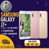 【SAMSUNG 三星】C710 32G GALAXY J7+ 福利品智慧型手機(贈 造型兒童牙刷x3)