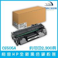 相容HP CE505A 全新黑色碳粉匣 約可印2,300頁