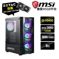 【NVIDIA】GEFORCE RTX 3060獨顯I5六核心電競機(YY/I5-10400/華碩H510/8G/500G_M.2/限制算力)