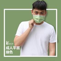 【GRANDE 格安德】拋棄式一般醫用平面口罩 綠色(醫療口罩)