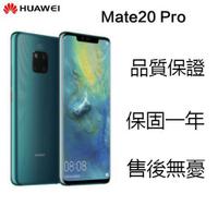 華為HUAWEI Mate 20 Pro 二手 中古福利機