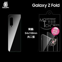 曲面膜 SAMSUNG 三星 Galaxy Z Fold SM-F900F【反面】亮面螢幕保護貼 軟性 亮貼 亮面貼 保護膜
