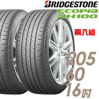 【BRIDGESTONE 普利司通】ECOPIA NH100 小資族專用神省輪胎_兩入組_205/60/16(NH100)