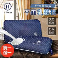 【Hilton 希爾頓】藍舍莊園。舒眠抑菌平面天然乳膠枕/麵包枕/買一送一(透氣枕/乳膠枕/多功能枕)