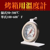 烤箱用溫度計