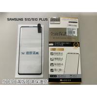 """""""扛壩子""""指紋辨識可用 SAMSUNG S10 S10 PLUS 3D 邊膠滿版9H 玻璃螢幕保護貼"""