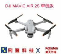 DJI Mavic AIR 2S 單機組 1英吋感光元件 大師鏡頭 12公里圖傳 公司貨