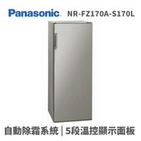 國際NR-FZ170A-S170L直立無霜銀色冷凍櫃